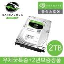 2TB BarraCuda ST2000DM008 +플래터 1장+우체국특송+