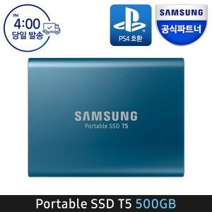 외장SSD T5 500GB 블루