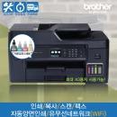 MFC-T4500DW A3 정품 무한잉크복합기+팩스 무상A/S 2년