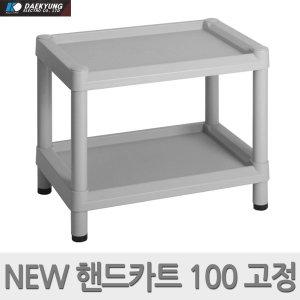 대경전자 핸드카트 웨건 서빙 손수레 NEW 100 FIXED
