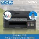 DCP-T710W 무한잉크복합기+프린터 무상A/S 2년