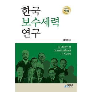 한국 보수세력 연구  제3판   청미디어   남시욱