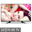 32인치TV HD TV 텔레비전 중소기업TV LED TV S