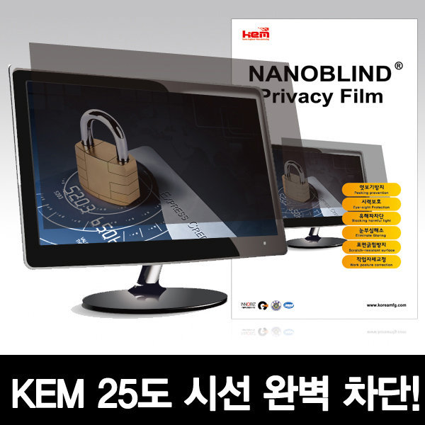 (직장인 필수) KEM 정보보호필름 모니터용 17~24W
