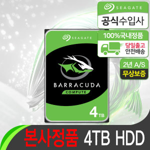 바라쿠다 HDD 4TB ST4000DM004 당일발송 안전배송