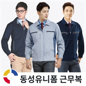 춘하작업복점퍼/회사근무복/직원유니폼/단체복사철복