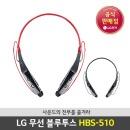 HBS-510 톤플러스 블루투스 이어폰 B 레드(A067)