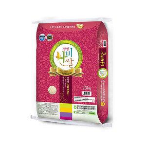 남도장터 함평농협 함평 나비쌀 20kg