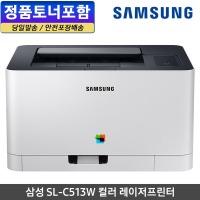 삼성 SL-C513W 무선 컬러레이저프린터 토너포함