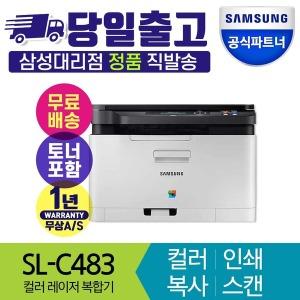 P..SL-C483 삼성컬러레이저복합기 대리점발송+토너포함