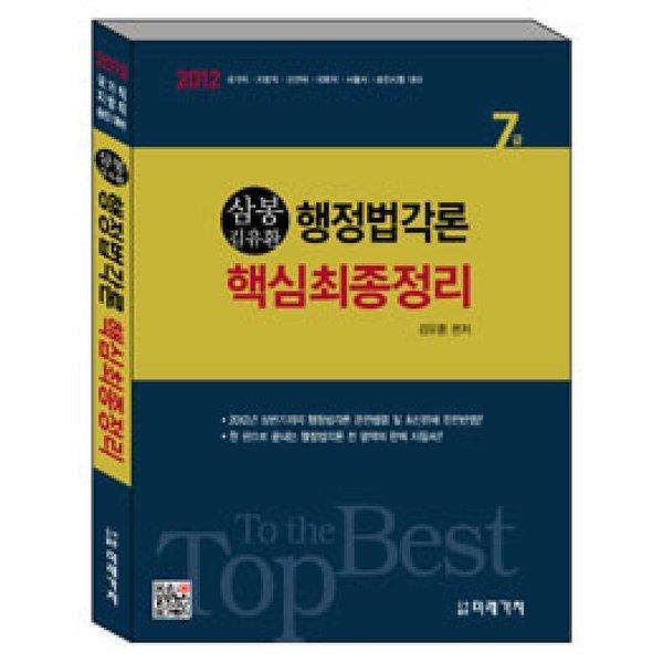 삼봉 행정법각론 핵심최종정리 (2012)  미래가치   김유환