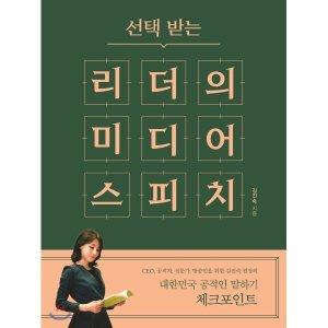 선택 받는 리더의 미디어 스피치  김진숙