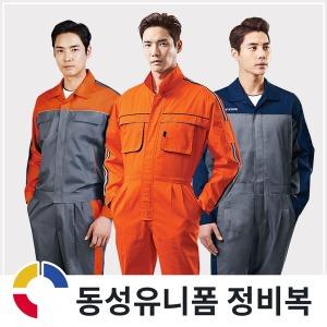 동성유니폼/작업복/작업복바지/자동차정비복/스즈끼복