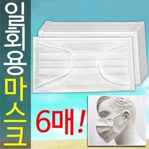 일회용 마스크 6매 개별포장 면 마스크 성인용 아동용