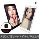 8형 IPS 오레오 태블릿pc 레전드N8(블랙)+사은품/1위탭