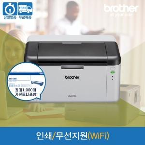 HL-1210W 레이저프린터 무선WIFI+윈도우10+민원24가능