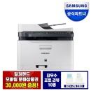 컬러레이저팩스복합기/프린터기 SL-C563FW 토너포함 DT