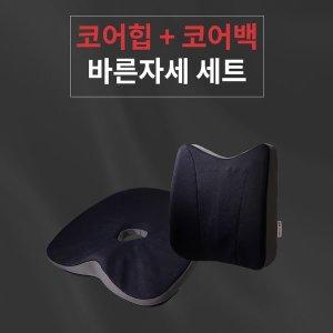 코어힙+코어백 방석 허리쿠션 자세교정세트 사무실
