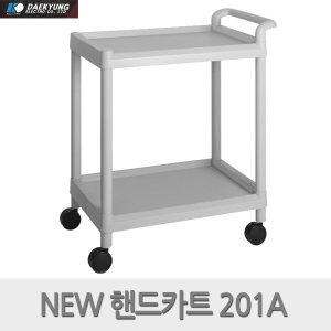 대경전자 핸드카트 웨건 서빙 손수레 NEW 201A