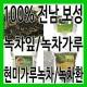 (그린내추럴) 국내산 녹차잎. 녹차가루/환. 현미녹차