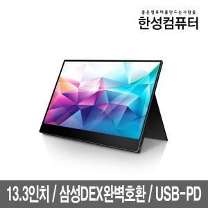 TFX133T DEX 포터블 HDR 멀티터치 모니터 일반