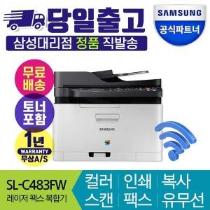 P..SL-C483FW 삼성 컬러 레이저복합기 토너포함+대리점