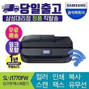 SL-J1770FW 삼성복합기 잉크젯복합기 팩스+무선+프린터