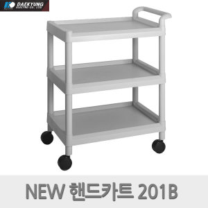대경전자 핸드카트 웨건 서빙 손수레 NEW 201B