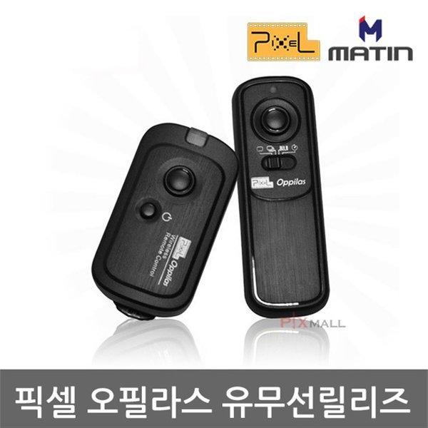 픽셀 오필라스 유무선릴리즈 캐논/니콘/소니용