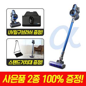 알파스틱 무선청소기 BLDC 헤파필터H13 200W