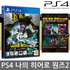 PS4 나의 히어로 원즈 저스티스2 한글판 초회판
