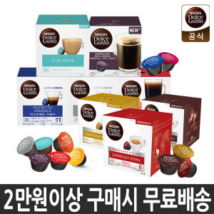 온라인공식/2만원무배/돌체구스토 캡슐커피 정품모음