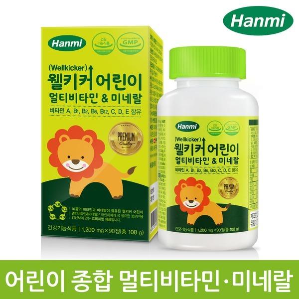 한미 웰키커 어린이 멀티비타민 앤 미네랄 90정