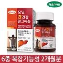 한미 모닝 간건강 밀크씨슬 60정 2개월분 간영양제