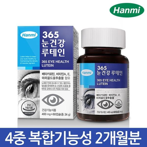 한미 365 눈건강 루테인 60캡슐 2개월분 눈영양제