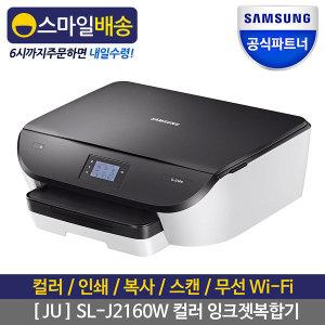 SL-J2160W 삼성복합기 프린터 /잉크포함 무료배송 (SU)