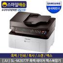 SL-M2077F 레이저복합기 /500매 인쇄가능 토너장착(SU)