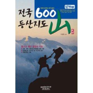 전국등산지도600산