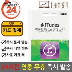 (24시간) 일본 앱스토어 아이튠즈 기프트카드 1000엔