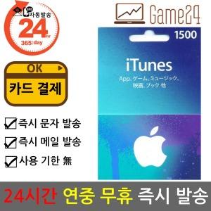 (24시간) 일본 앱스토어 아이튠즈 기프트카드 1500엔