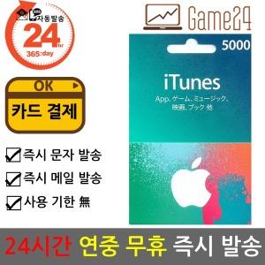 (24시간) 일본 앱스토어 아이튠즈 기프트카드 5000엔