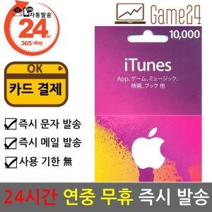 (24시간) 일본 앱스토어 아이튠즈 기프트카드 10000엔
