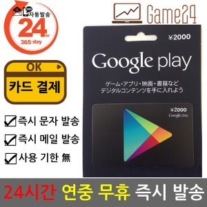 일본 구글플레이 스토어 기프트카드 2000엔