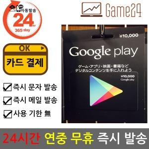 일본 구글 플레이 스토어 기프트카드 10000엔 만엔