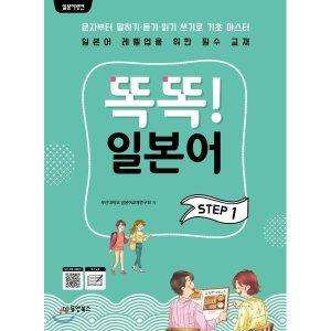 일본어뱅크 똑똑  일본어 STEP 1  부산대학교 일본어교재연구회