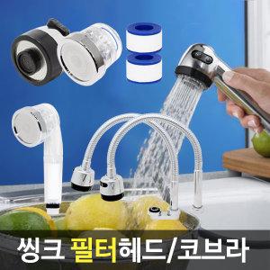 주방/싱크대 교체용 코브라 헤드 녹물제거 정수필터