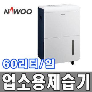 나우이엘산업용제습기 NED-062P 60리터 영업용/HK