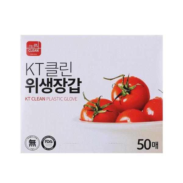 KT클린 위생장갑 50매 /일회용 장갑