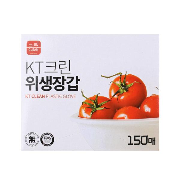 KT클린 위생장갑 150매 /일회용 장갑