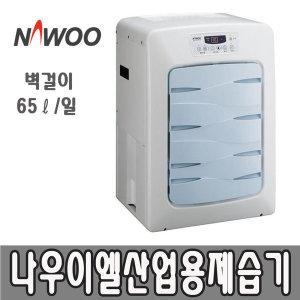 나우이엘산업용제습기 NED-065W 벽걸이형 65리터 /HK